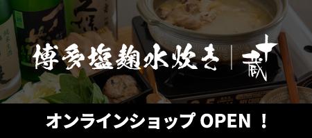 オンラインショップOPEN!